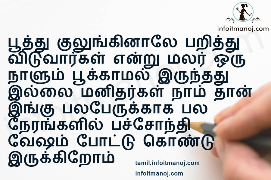 Inspiring Life Advice Quotes In Tamil With Images Tamil Kavithaigal