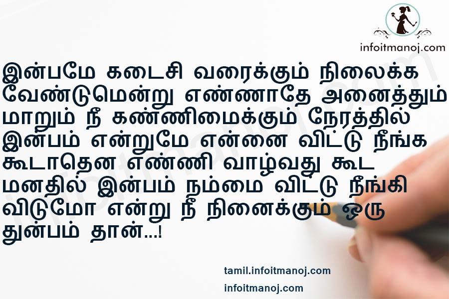 life advice quotes in tamil ,life kavithai images,valkai thathuvam