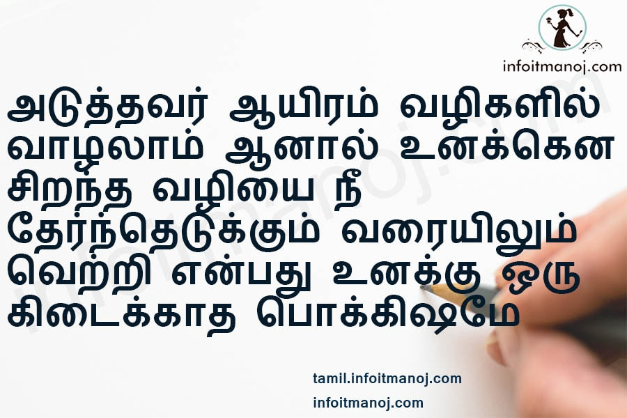 life advice quotes in tamil ,life kavithai images,valkai thathuvam