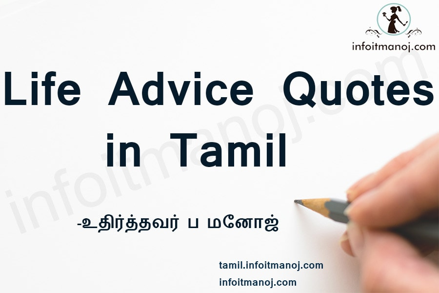 life advice quotes in tamil ,tamil quotes about life