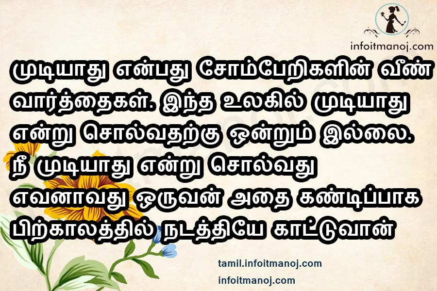 Best Motivational Self Confidence Quotes In Tamil Tamil Kavithaigal