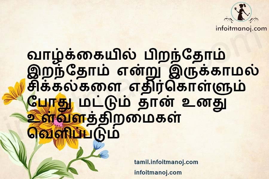 self confidence quotes in tamil,success quotes,tamil inspirational quotes