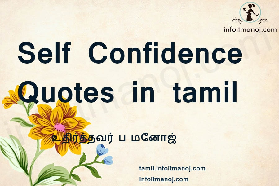 self confidence quotes in tamil, motivational tamil quotes