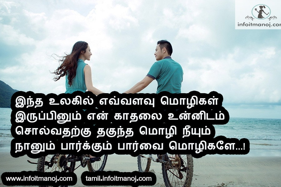 Tamil Kavithai Love Proposal,beautiful tamil kavithai images