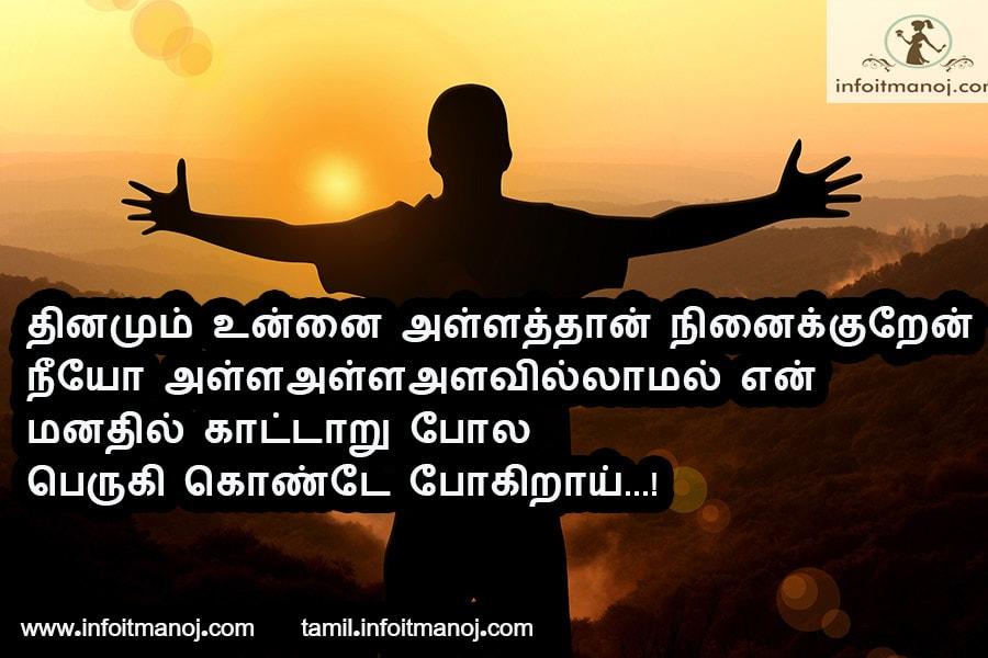 Tamil Kavithai Love Proposal,beautiful tamil kavithai images