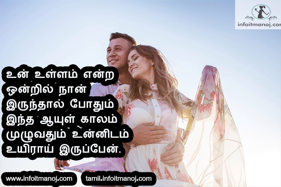 Tamil Kavithai Love Proposal,sweet love kavithai