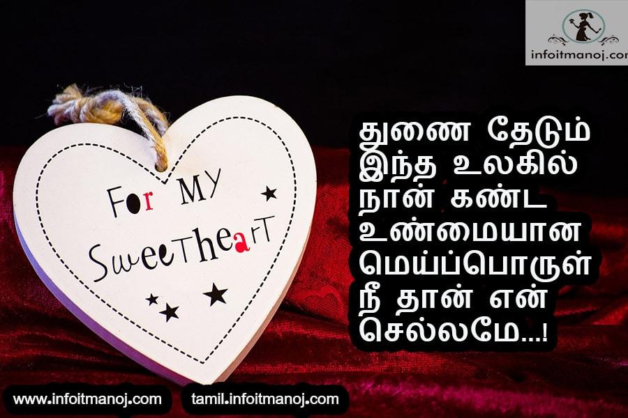 Tamil Kavithai Love Proposal,sweet love kavithai