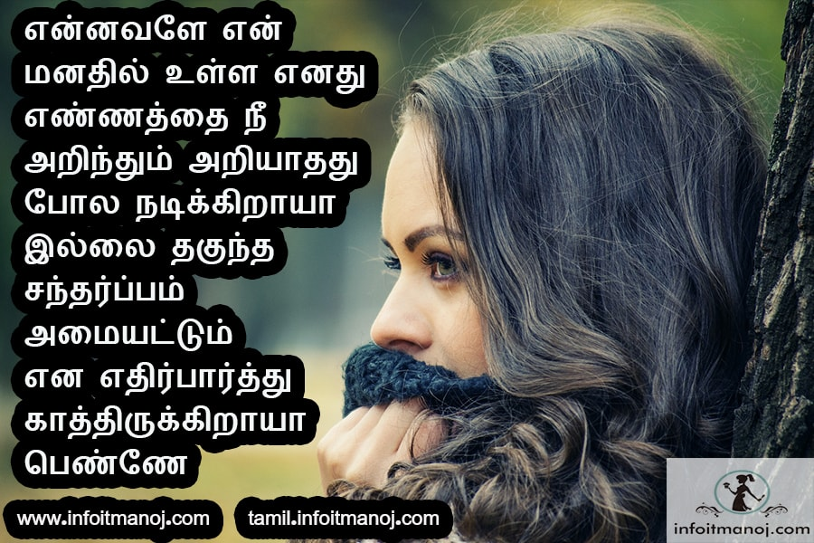 Tamil Kavithai Love Proposal,deep love tamil kavithai