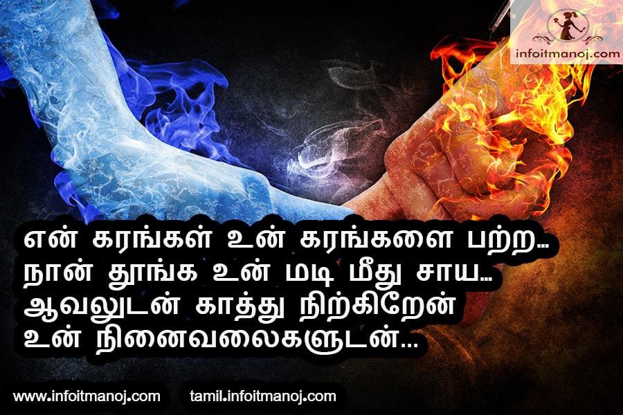 Tamil Kavithai Love Proposal,deep love tamil kavithai