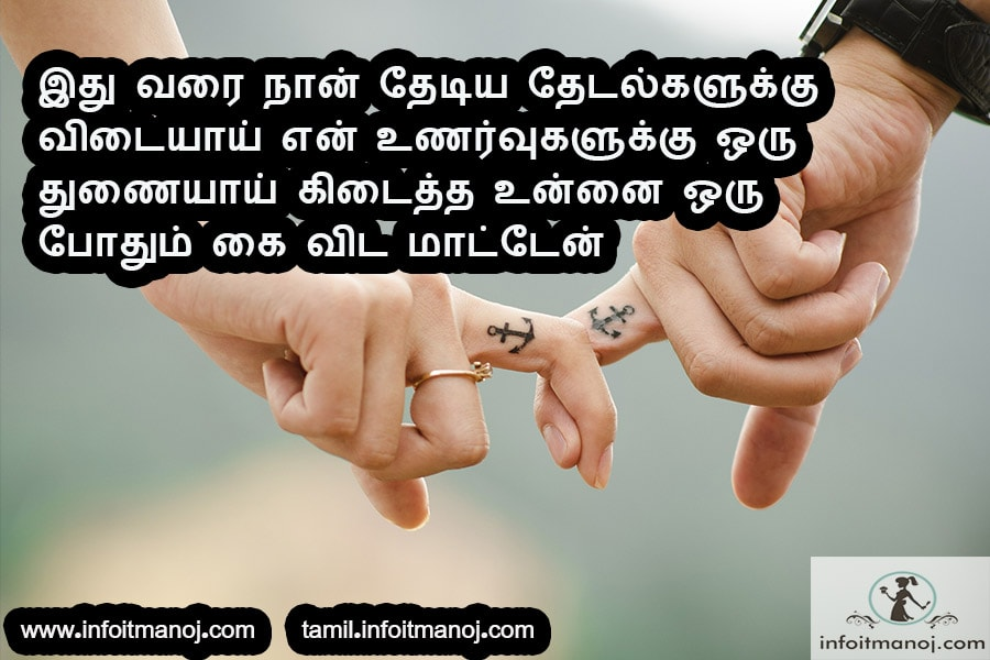 top beautiful tamil kavithai love proposal lines tamil