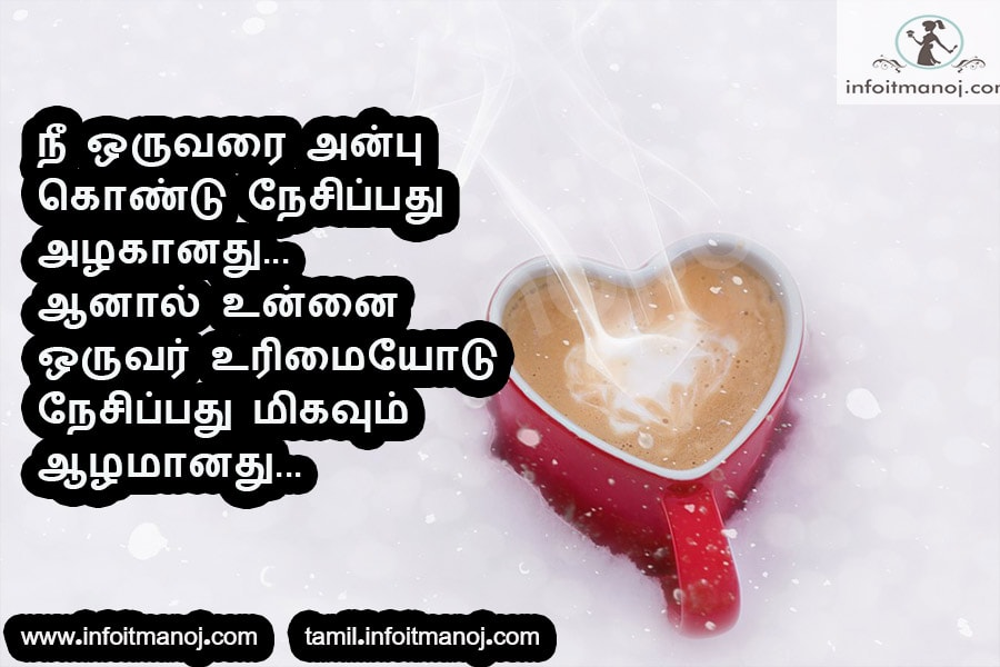 tamil love quotes,famous tamil quotes