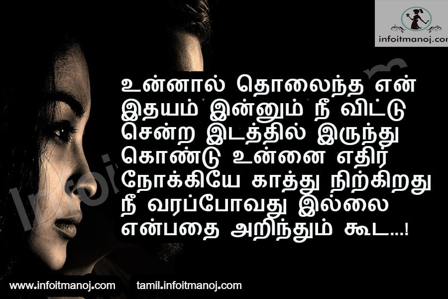 tamil love quotes,tamil quotes images