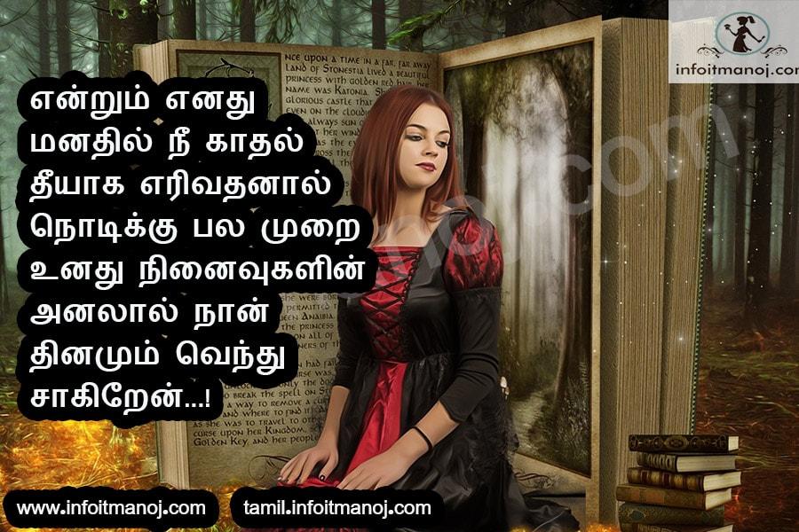 tamil love quotes,tamil kadhal kavithai images
