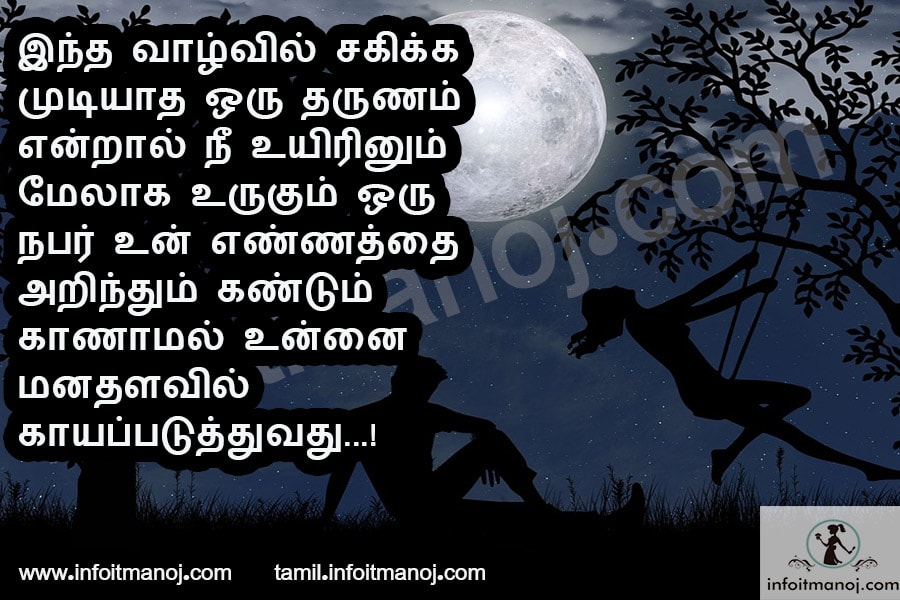 tamil love quotes images and sayings