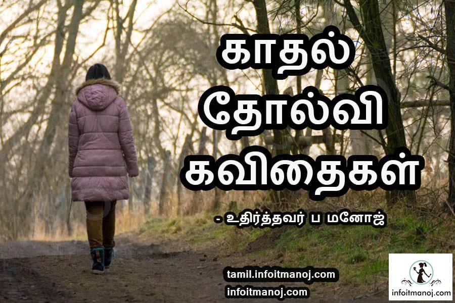 Tamil Kadhal Tholvi Kavithai Padangal,Kadhal Soga Varigal