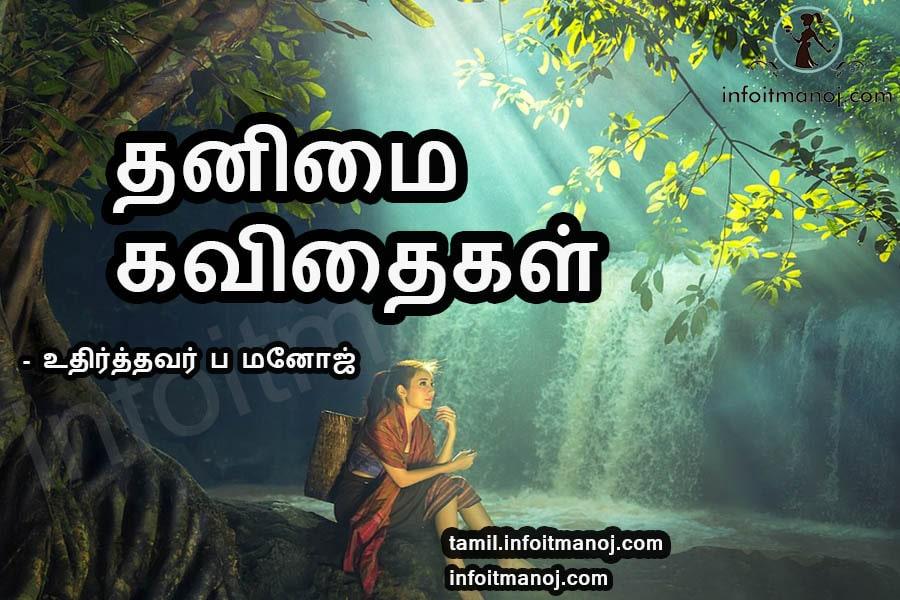 Tamil Thanimai Kavithai,Pirivu Kavithai,Kadhal sogam vali varigal