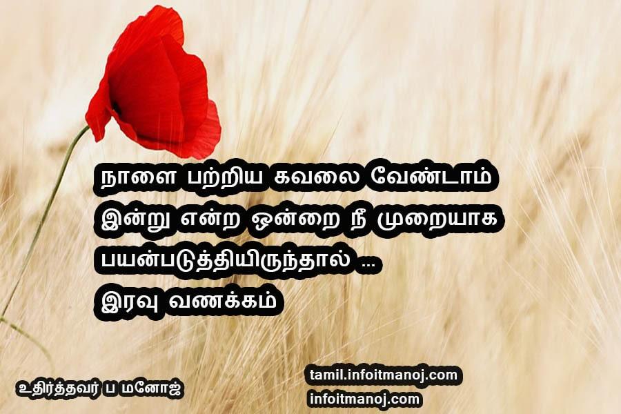 naalai patriya kavalai vendam indru endra ondrai nee muraiyaaga payanpaduthiyrunthal ...iravu vanakam