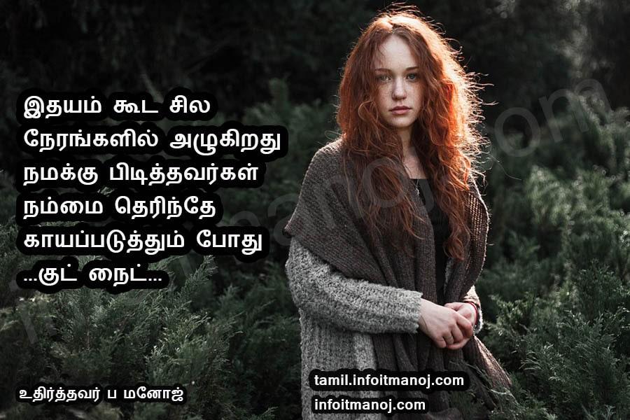 idhayam kooda sila neranglil alukirathu namaku pidithavargal nammai therinthe kaayapaduthum bothu ...gud night