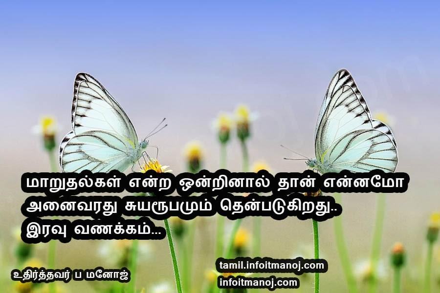 maaruthalkal endra ondrinaal thaan ennamo anaivarathu suyaroobamum thenpadukirathu.. iravu vanakam