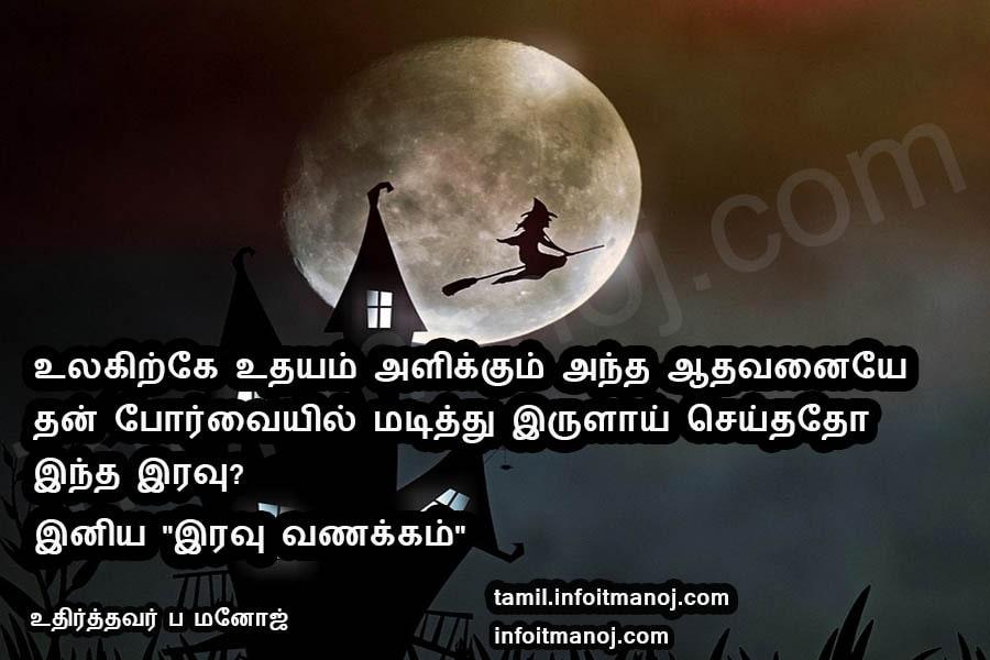 ulakirke udhayam alikum antha aathavanaiye than porvaiyil madithu irulaai seithatho intha iravu?