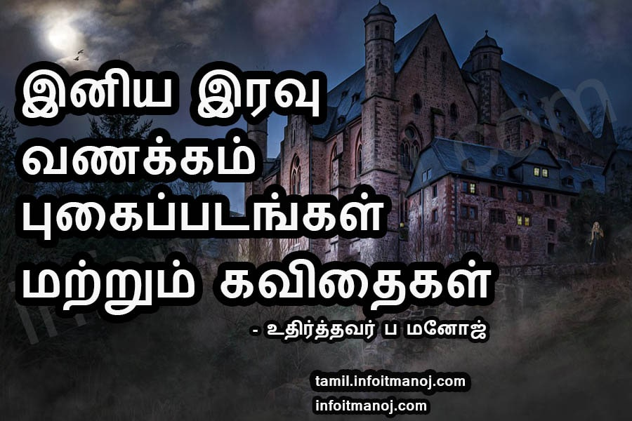 good night images in tamil,good night tamil quotes,,good night wishes in tamil,