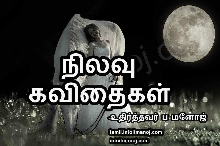 Tamil Nila Kavithai, Moon Kavithai,Nilavu Kavithai