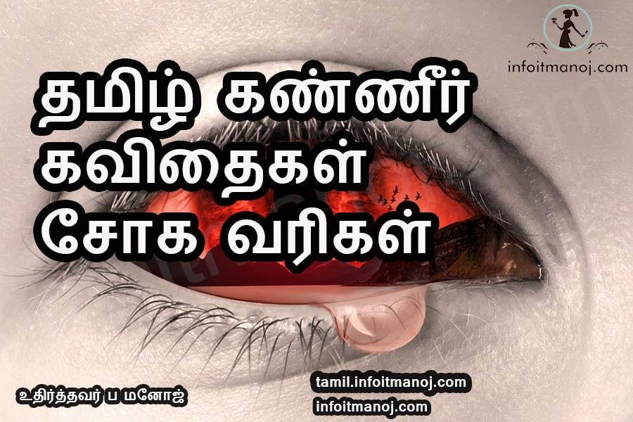 Tamil Kanneer Kavithaigal Soga Varigal
