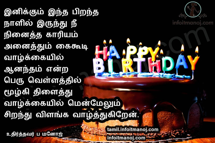 Top 15 Happy Birthday Wishes In Tamil Kavithai Sms Tamil Kavithaigal Congratulations to you, my dear friend, may god continue to protect you in. top 15 happy birthday wishes in tamil