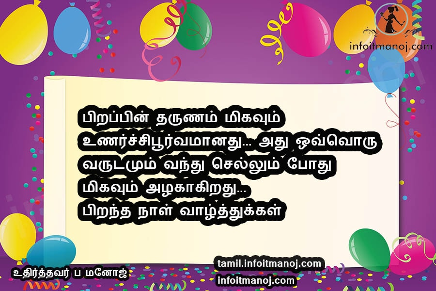 Top 15 Happy Birthday Wishes In Tamil Kavithai Sms Tamil Kavithaigal