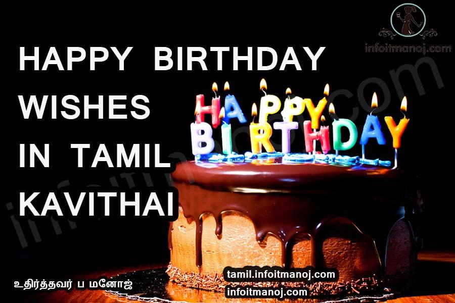 Happy Birthday Wishes in Tamil Kavithai SMS,pirantha naal vaalthukal kavithai