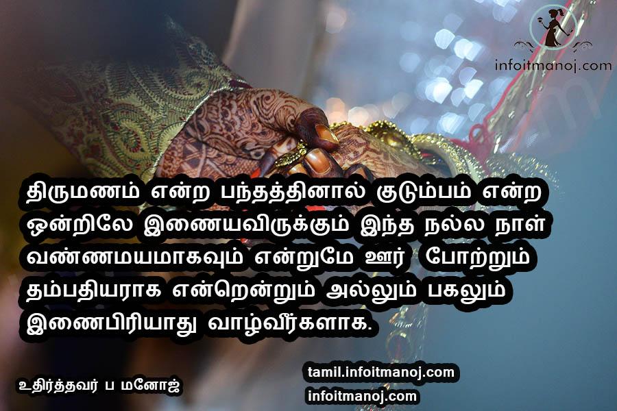 Thirumana Naal Valthukkal in Tamil Kavithai,thirumana dhina vaalthu, wedding day tamil wishes