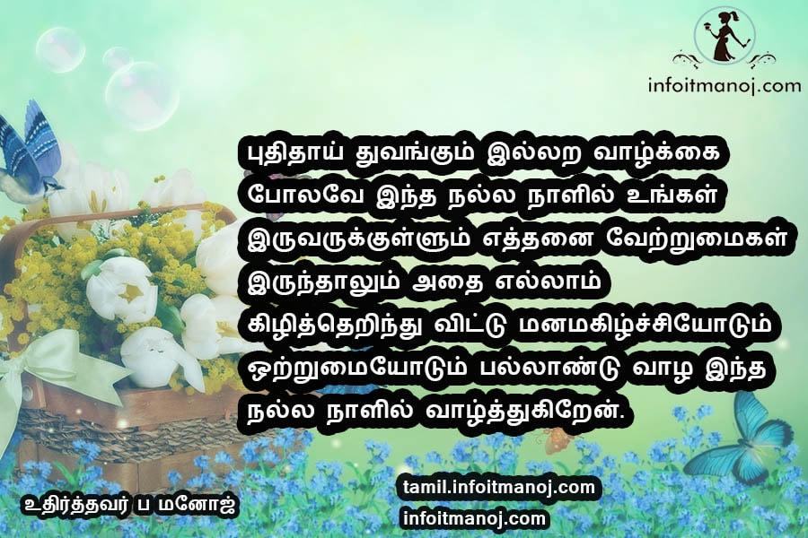 wedding anniversary wishes in tamil kavithai,thirumana naal nalvaalthukkal in tamil