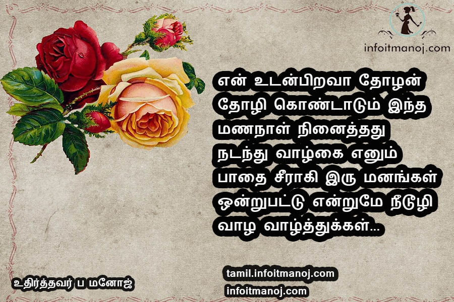 Wedding Picture Wedding Anniversary Wishes For Parents In Tamil Words