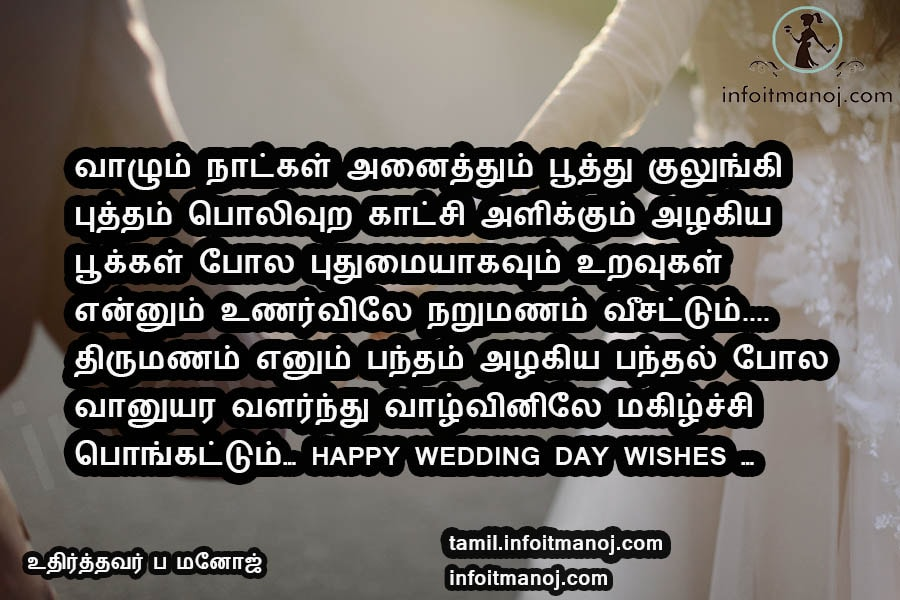 Top 10 Wedding Anniversary Wishes In Tamil Kavithai Tamil Kavithaigal