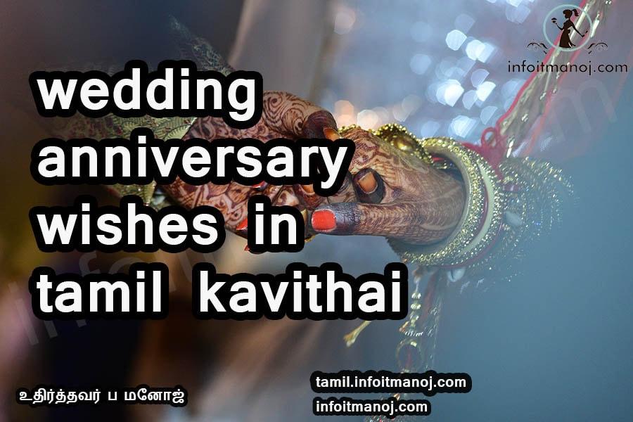 wedding anniversary wishes in tamil kavithai,thirumana naal vaalthukkal in tamil