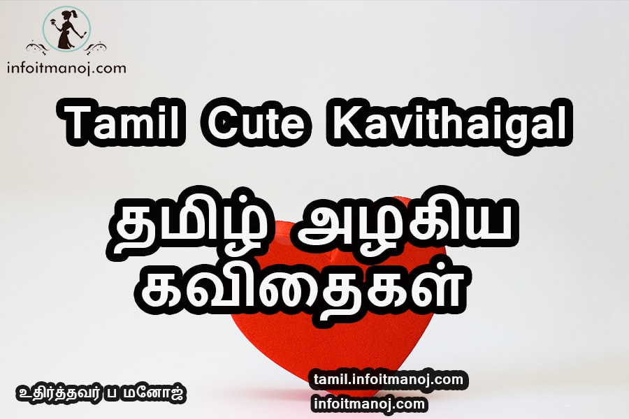 tamil cute kavithaigal, cute love kavithai in english