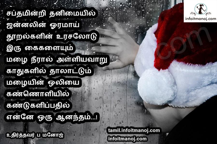 new tamil mazhai kavithaigal