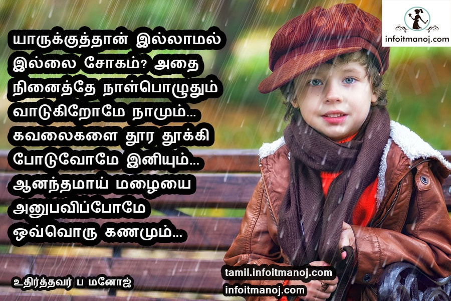 best rain quotes | tamil kavithaigal for malai