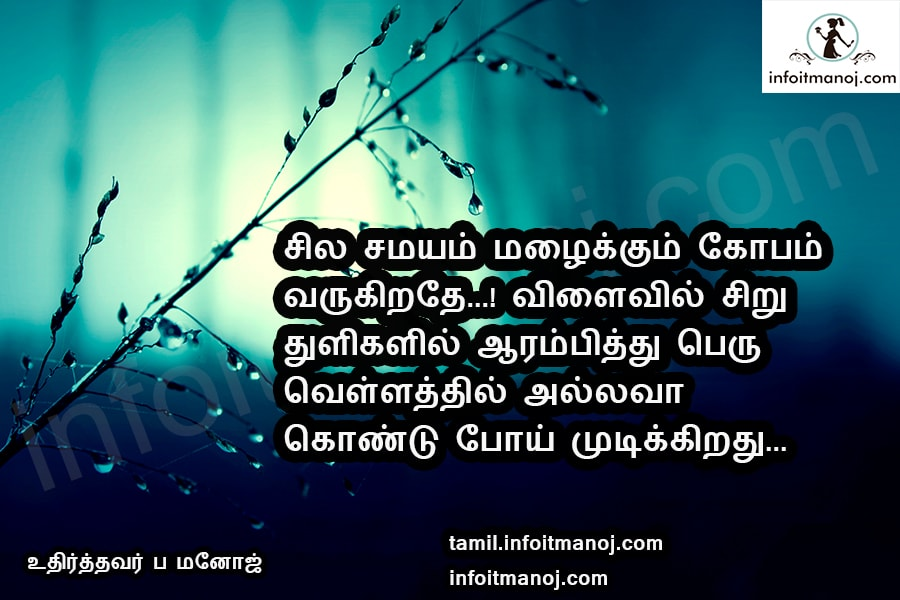 iniya malai rain tamil kavithaigal for new