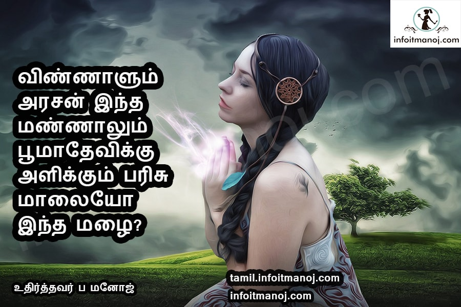 beautiful rain quotes tamil with girl