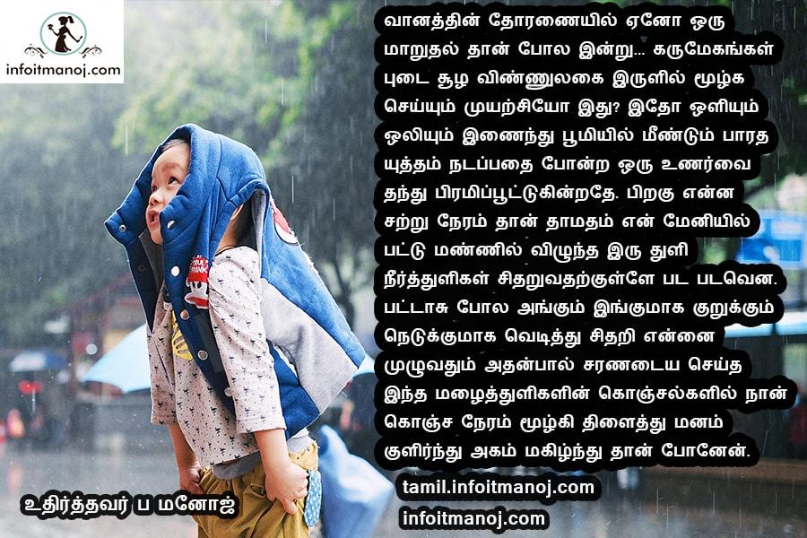 malai | mazhai kavithai in tamil in 20 lines