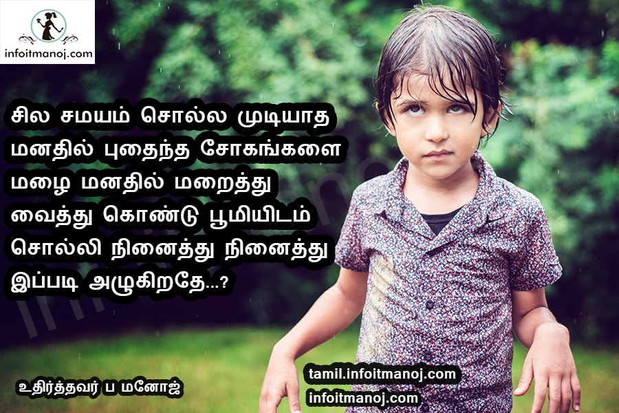 malai kavithai in tamil in 4 lines | rain quotes