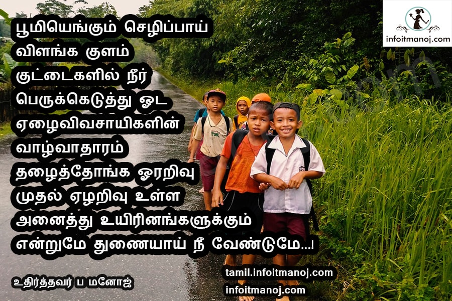 water kavithai in tamil | tamil rain malai quotes