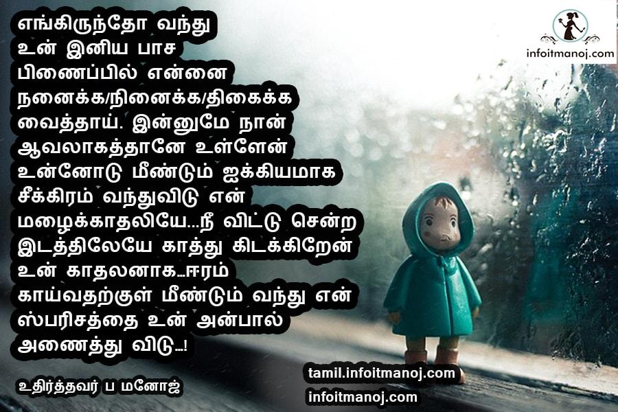malai kadhali/kadhalan new tamil kavithai varigal