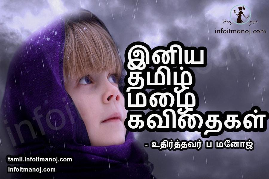 tamil mazhai rain kavithaigal | rain quotes