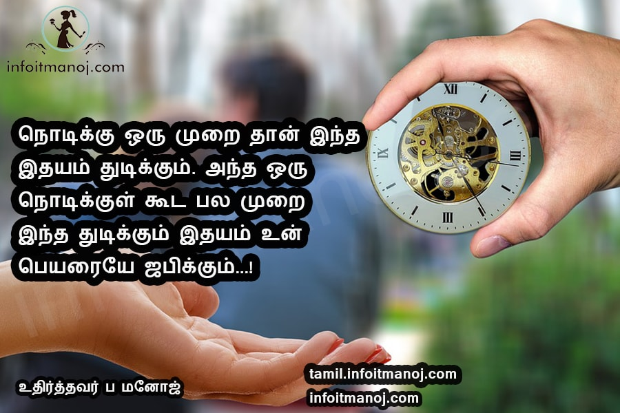 best r tic love quotes in tamil images tamil kavithaigal