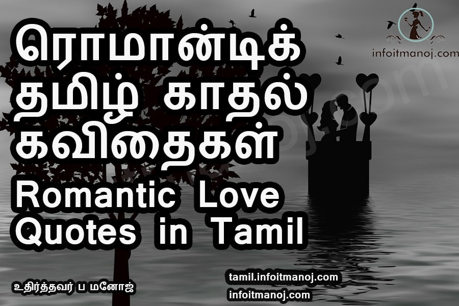 Romantic Love Quotes in Tamil images