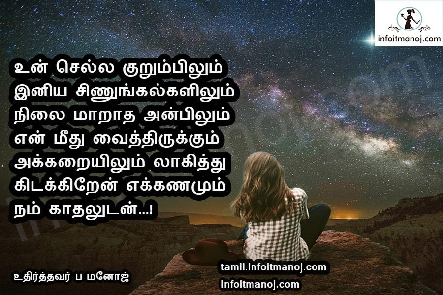 un chella kurumbilum iniya sinulkalkalilum nilai maratha anbilum en meethu vaithirukum akkaraiyilum lakithu kidakiren ekkananum nam kadhaludan