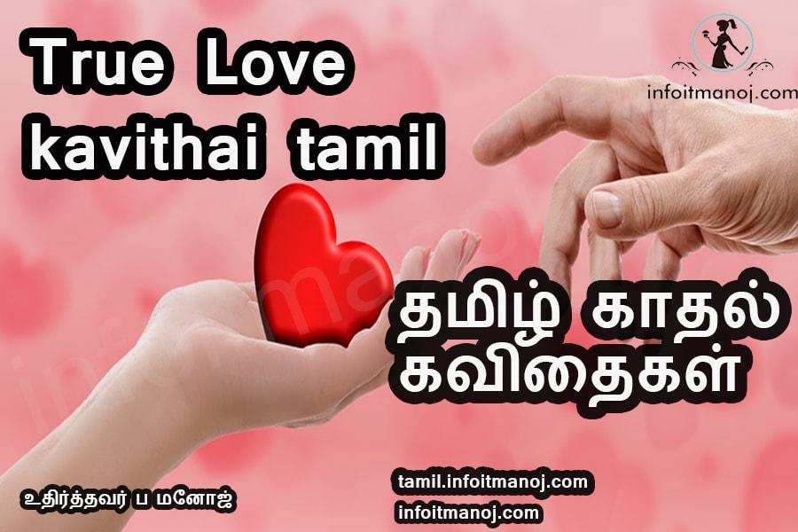 true love kavithai tamil images