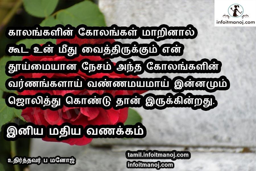 kaalangalin kolangal maarinaal kooda un meethu vaithirukum en thooimaiyana nesam antha kolangalin varnankalaai vannamayamaaai innanum jolithu kondu thaan irukindrathu.